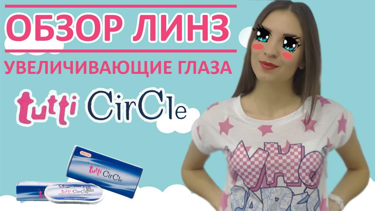 Цветные линзы Tutti CirCle для увеличения глаз. Цвет: Blue. Выпуск № 19