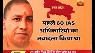 UP: 84 IAS officers transferred during CM Yogi's govt.
