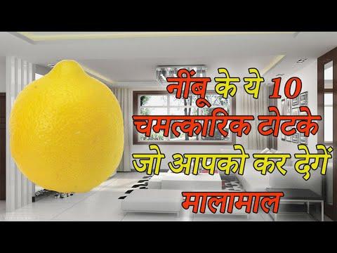 Video Benefits of Lemon नींबू के 10 चमत्कारिक टोटके आपको कर देगें मालामाल download in MP3, 3GP, MP4, WEBM, AVI, FLV January 2017