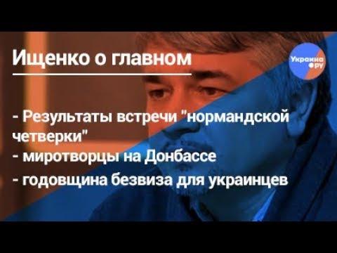Ищенко о миротворцах ООН в Донбассе безвизе Украины и ЕС - DomaVideo.Ru