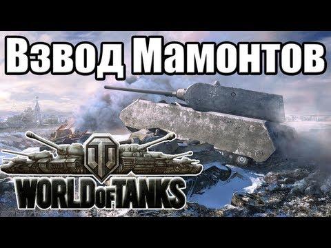 World Of Tanks - Взвод Мамонтов [Maus + JagPzE100]