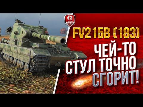 FV215b (183) ★ ЧЕЙ-ТО СТУЛ ТОЧНО СГОРИТ!