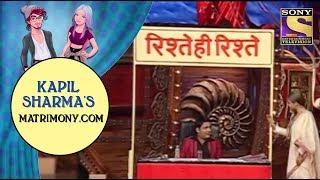 Video Kapil Sharma's MATRIMONY.COM - Jodi Kamaal Ki MP3, 3GP, MP4, WEBM, AVI, FLV November 2018