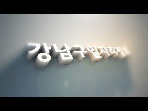 2017년 5월 다섯째주 강남구 일자리정보