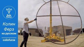 Колин Ферз на русском   11 метровый маятник с фейерверками (часть 1)   colinfurze