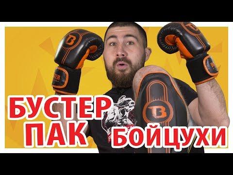 В НИХ ТРЕНЯТ ТОПы UFC: Набор Booster V6