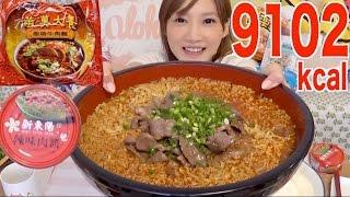 Video Kinoshita Yuka [OoGui Eater] Taiwanese Beef Ramen 9102kcal MP3, 3GP, MP4, WEBM, AVI, FLV Oktober 2017