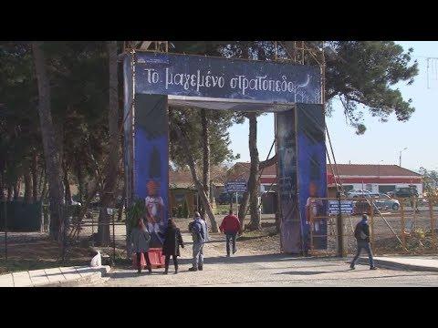 """""""Μαγεμένο Στρατόπεδο"""" στο δήμο Παύλου Μελά"""