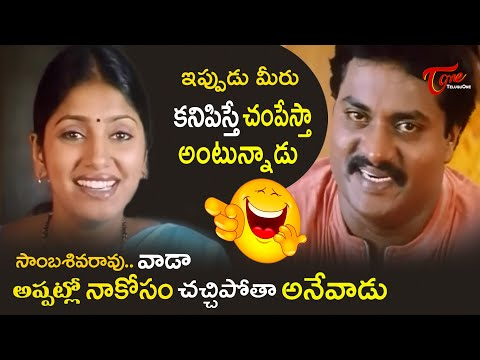 Sunil Best Comedy Scenes | Sontham Movie Comedy | Telugu Comedy Videos | TeluguOne