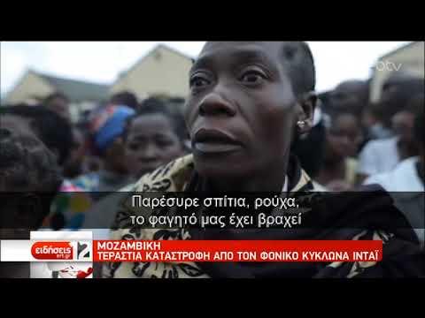 Μοζαμβίκη: Τεράστια καταστροφή από τον φονικό κυκλώνα Ινταϊ | 19/03/19 | ΕΡΤ
