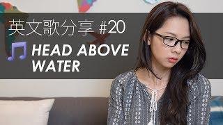 阿滴英文| 滴妹回來了! 艾薇兒 《Head Above Water》英文流行歌曲分享!