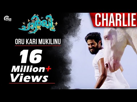 Oru Karimukilinu Video Song | Charlie 2015 | Dulquer, Parvathy
