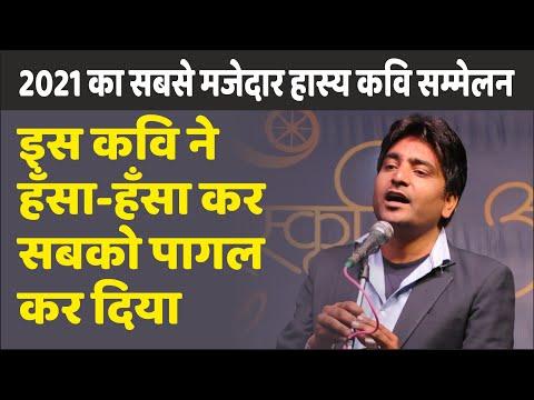 Hasya Kavi Sammelan : इस कवि ने सबको हँसा-हँसा कर पागल कर दिया   Avneesh Tripathi   Sarthi   Comedy