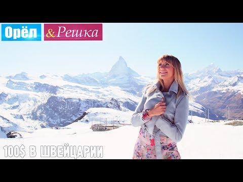 #16 Райская Швейцария. Где спрятали бутылку! Орёл и Решка. Рай и Ад