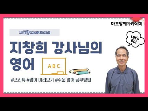 [마포함께아카데미]#5 영어를 잘하는 방법 '프리뷰(미리보기)'