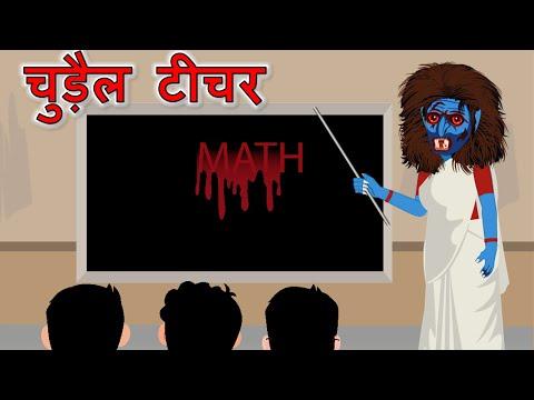 Chudail Teacher ( चुड़ैल टीचर  ) | Hindi Stories | Horror Stories