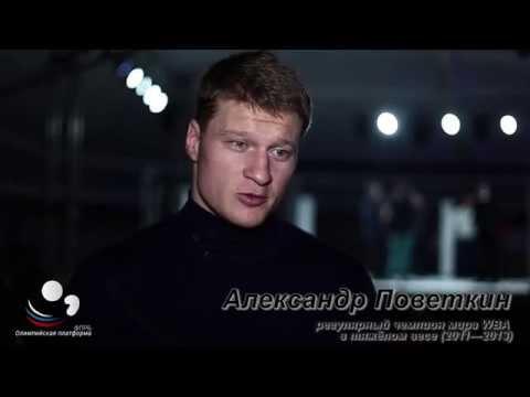 Олимпийская платформа - Олимпийская платформа: Александр Поветкин о важности турниров и популяризации спорта