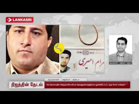 Shahram-Amiri-The-man-who-Scientist-and-Treason-Prisoner-in-a-Very-younger-age