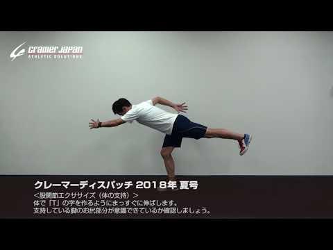 【練習前におすすめ】体幹部&股関節のエクササイズ「Tバランス」