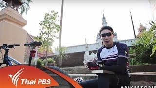 Bike Stories - แล่นไปกับแหล่งมรดกทางวัฒนธรรม