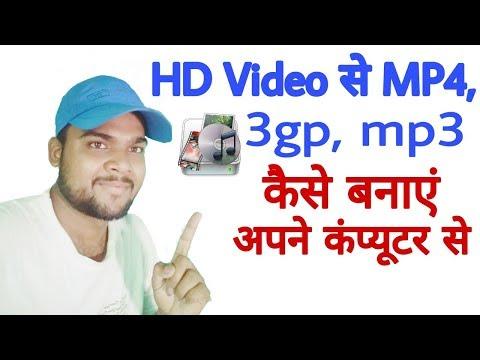 HD वीडियो को MP4, 3GP और ऑडियो में कैसे Convert करें, computer se