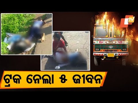 Video 5 School Students Killed After Being Run Over By Truck In Bhadrak download in MP3, 3GP, MP4, WEBM, AVI, FLV January 2017
