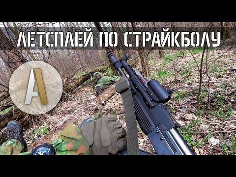 [Летсплей по страйкболу 7] Открытие сезона СК ЮФО 2015. Часть 1 (Airsoft Russia)