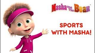 Video Masha and the Bear - 🏓 Sports with Masha! ⚽ MP3, 3GP, MP4, WEBM, AVI, FLV Juli 2018