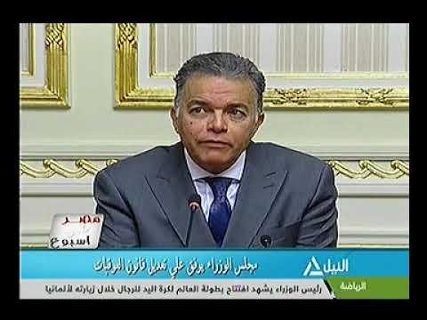 برنامج مصر في أسبوع -مجلس الوزراء يوافق على تمويل مشروعات وزارة النقل
