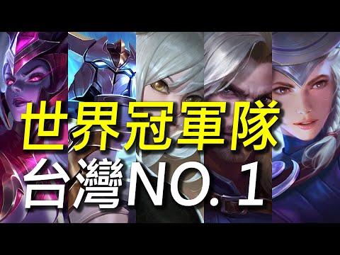 【傳說對決】世界冠軍隊台灣 NO.1!APL奪冠陣容對手秒認出!完美組合沒有弱點!