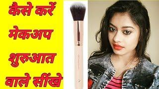 Makeup Tutorial For Beginners In India (hindi) | कैसे करें मेकअप शुर