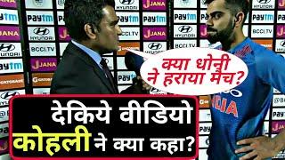 2nd T20: IND vs NZ VIRAT KOHLI gives Big Statement on MS DHONI | CRIC7