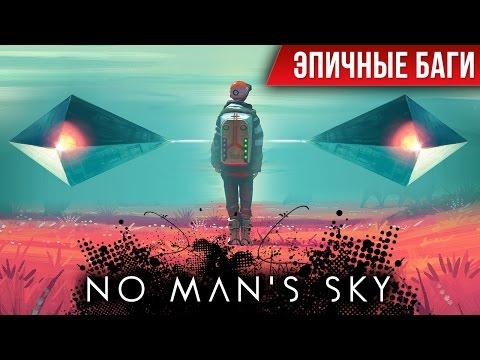 Эпичные баги: No Man's Sky / Epic Bugs!