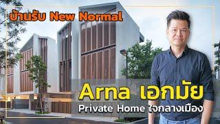 เล่าเรื่องบ้าน  : ARNA เอกมัย บ้านรับ New Normal