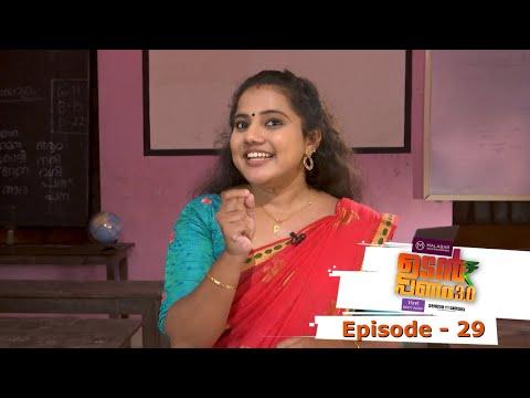 Udan Panam 3.0 | Episode - 29 | Sai teacher with Mittu poocha and Thanku poocha! | Mazhavil Manorama