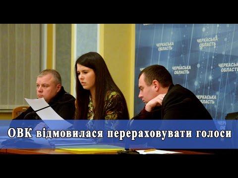 Скандал в ОВК: обласна комісія відмовилась виконувати рішення суду і перераховувати голоси