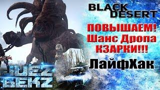 Black Desert ЛайфХак: Повышаем ШАНС ДРОПА ОРУЖИЯ КЗАРКИ!