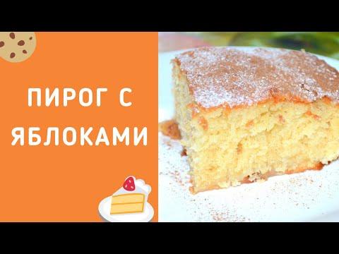 Быстрый пирог на кефире с яблоками пошаговый рецепт