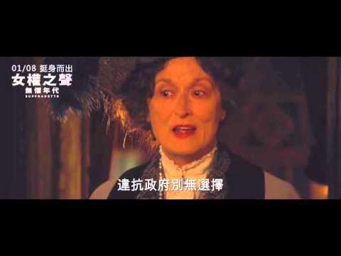 《女權之聲:無懼年代》中文預告