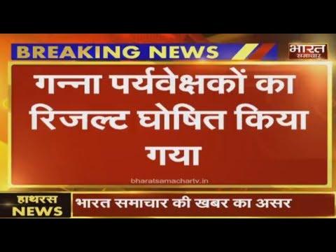 Bharat Samachar के शो #दोपहर_WAR का असर, UPSSSC ने घोषित किया रिजल्ट।