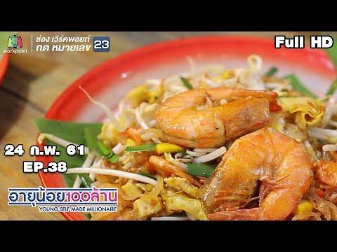 อายุน้อยร้อยล้าน | EP.38 |  ธุรกิจ Mana | เมนูเงินล้านผัดไทยอร่อยจริง