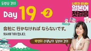 #36 [나혼자끝내는일본어첫걸음] 동영상강의 Day 19-2