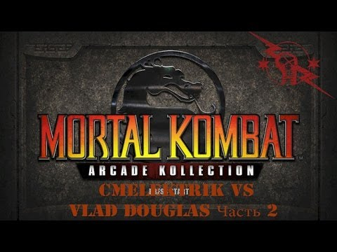 Mortal Kombat Kollection CmElektrik vs Vlad Douglas Часть 2