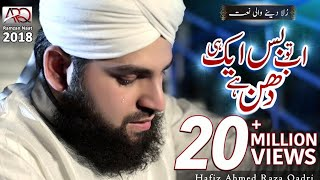 Video New Ramzan Naat 2018 | Ab to bus Aik hi Dhun hai | Hafiz Ahmed Raza Qadri MP3, 3GP, MP4, WEBM, AVI, FLV Juli 2018
