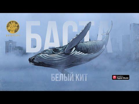 Баста- «Белый кит»