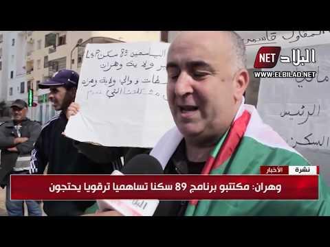 وهران : مكتتبو برنامج 89 سكنا تساهميا ترقويا يحتجون