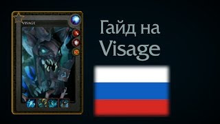 Visage guide @ Gameplay SG.Aui_2000 and DK.MMY (Russian)