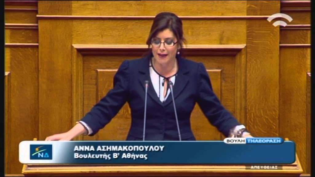 Προϋπολογισμός 2016: A.Ασημακοπούλου (ΝΔ) (02/12/2015)