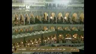 خالد الغامدي - صلاة العشاء - الحرم المكي - 3 ربيع الأول 1434