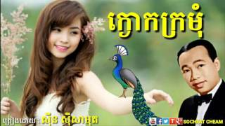 Khmer Travel - Khmer bassac song,